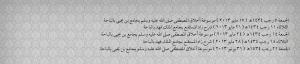2مواعيد دروس الشيخ 1434