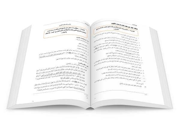 صوم-المسلم-ثلاثي-مفتوح